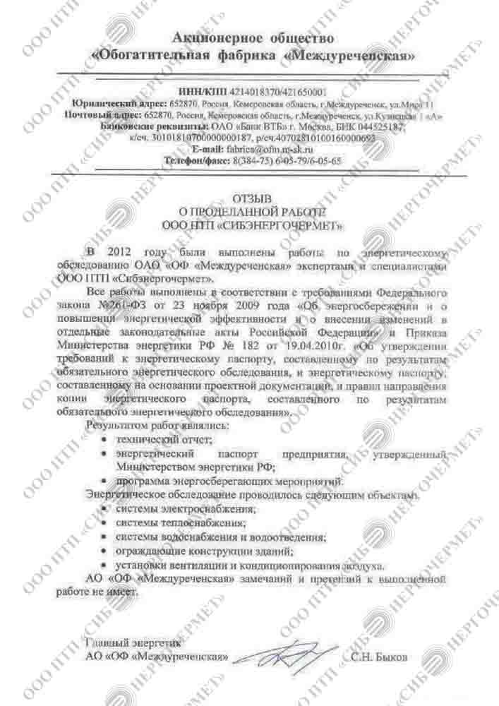 АО «ОФ «Междуреченская»